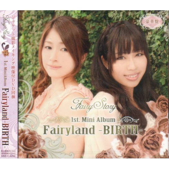 Fairyland-BIRTH [CD+DVD]