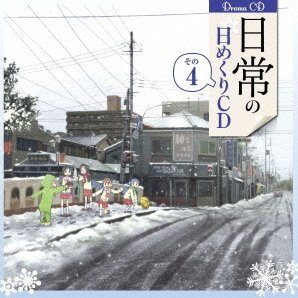 Nichijou / Ordinary Life No Himekuri CD Vol.4