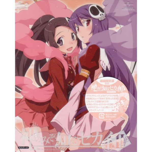 The World God Only Knows II / Kami Nomi Zo Shiru Sekai II Route 4.0 [Limited Edition]