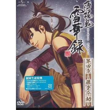Hakuoki Sekkaroku Chapter 4 - Heisuke Todo [Limited Edition]
