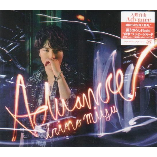 Advance [CD+DVD]