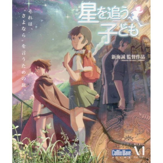 Hoshi Wo Ou Kodomo / Children Who Chase Lost Voices From Deep Below