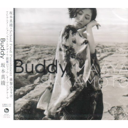 Buddy (Last Exile: Fam The Silver Wing Intro Theme)