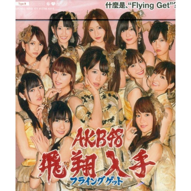 Flying Get [CD+DVD Type B]