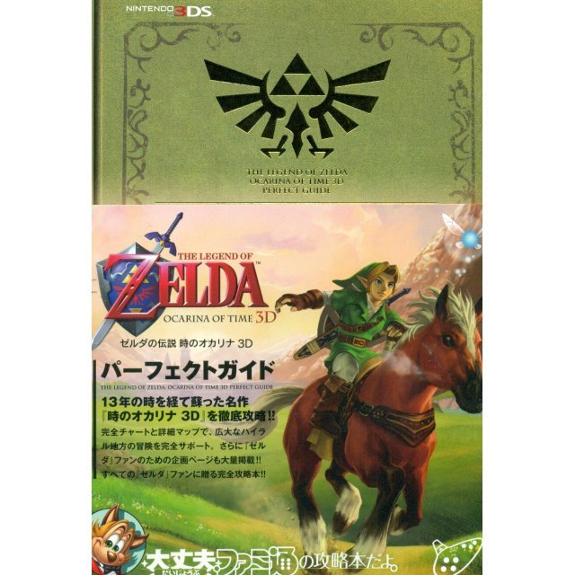 The Legend of Zelda: Ocarina of Time 3D Perfect Guide
