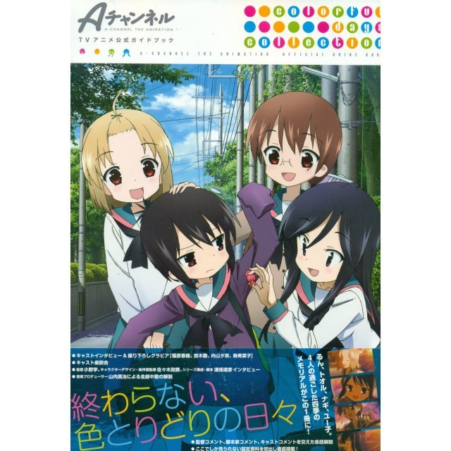 A Channel Official Guide Book - Colorful Days Collection