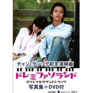 Doremifasolrasido Film Starring Jang Keun Suk Original Soundtrack [CD+DVD+Photo book]