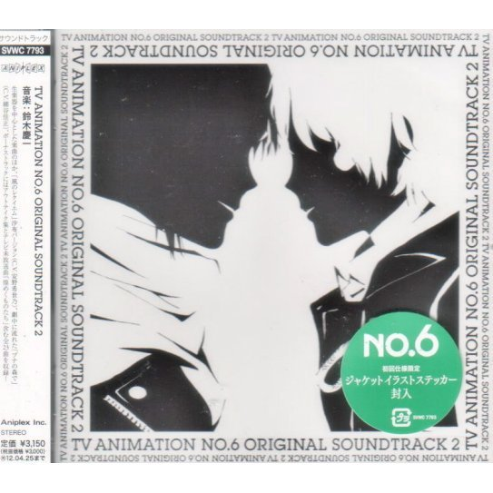 No.6 Original Soundtrack 2
