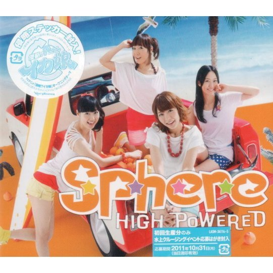 High Powered [CD+DVD Limited Edition]
