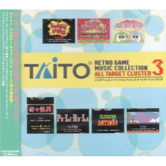 Taito Retro Game Music Collection 3 All Target Cluster
