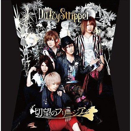 Setsubou No Freesia [CD+DVD Limited Edition Type C]