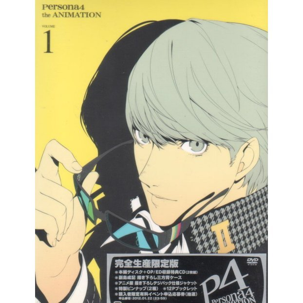 Persona 4 1 [DVD+CD Limited Edition]
