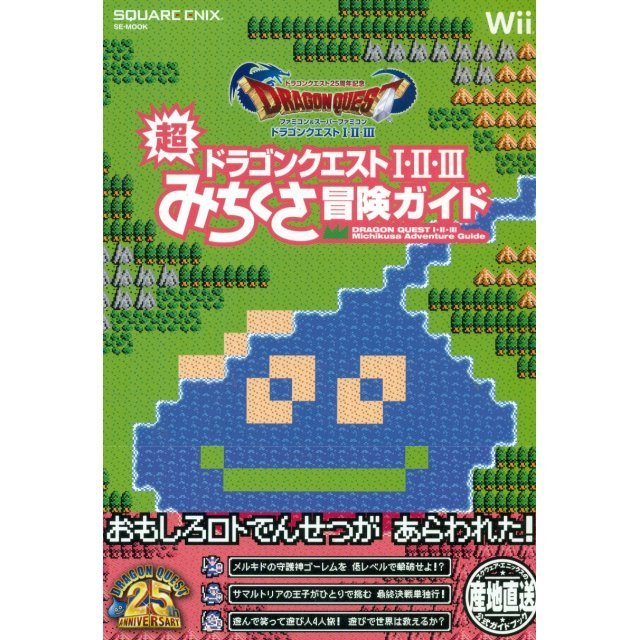 Dragon Quest I II III Michikusa Adventure Guide