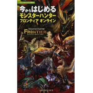 Monster Hunter Frontier Guide Book