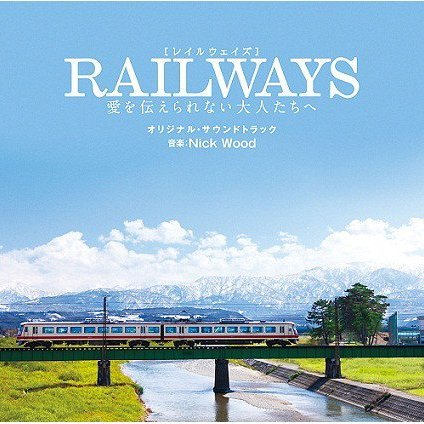 Railways Ai Wo Tsutaerarenai Otona Tachi E Movie Original Soundtrack