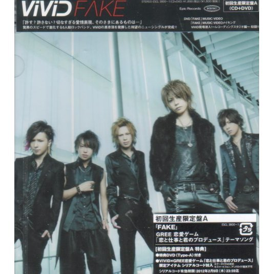 Fake [CD+DVD Limited Edition Type A]