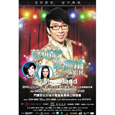 Joe Mok In Concert Live Karaoke [DVD+CD]