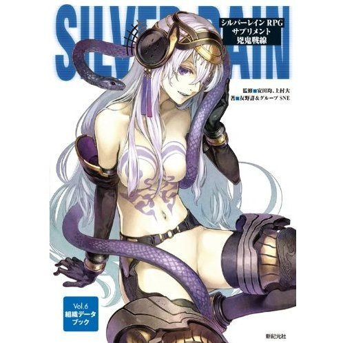 Silver Rain RPG Supplement Kyou Oni Sensen