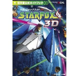 Starfox 64 3D Official Guide Book