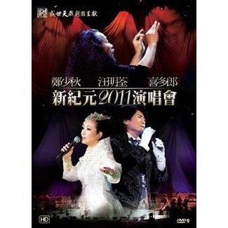 Lisa Wang, Adam Cheng 2011 Concert Karaoke [2CD]