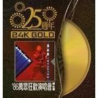 Alan Tam in Concert '86 [25th Anniversary 24K Gold]