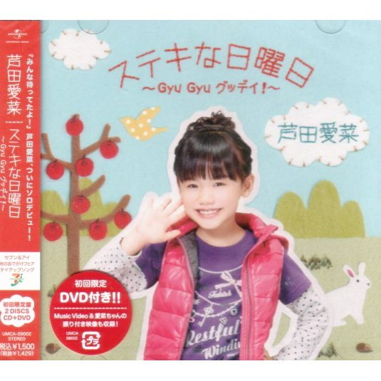 Suteki Na Nichiyobi - Gyu Gyu Good Day [CD+DVD Limited Edition]