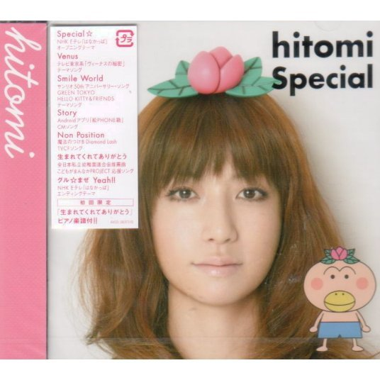 Special [CD+DVD]