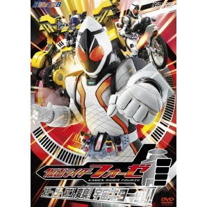 Hero Club Kamen Rider Fourze Vol.1