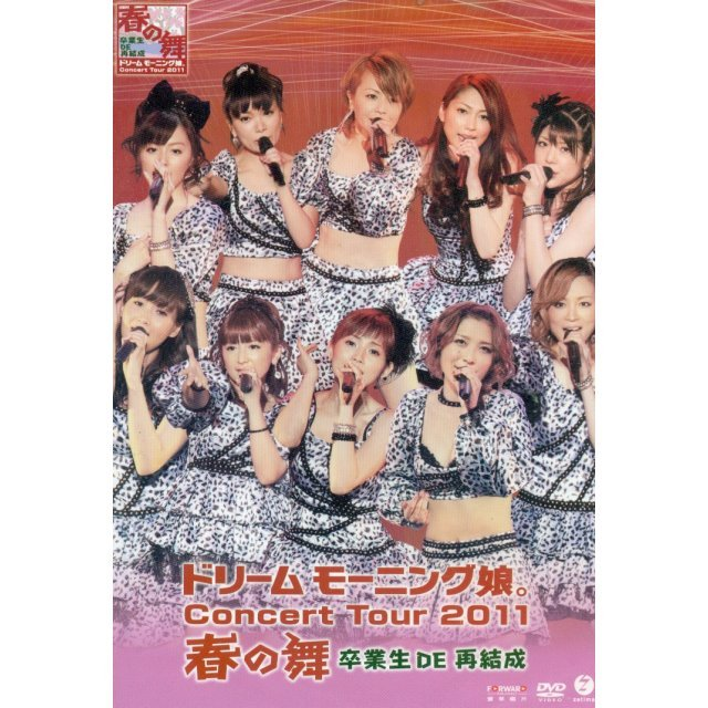 Morning Musume Concert Tour 2011