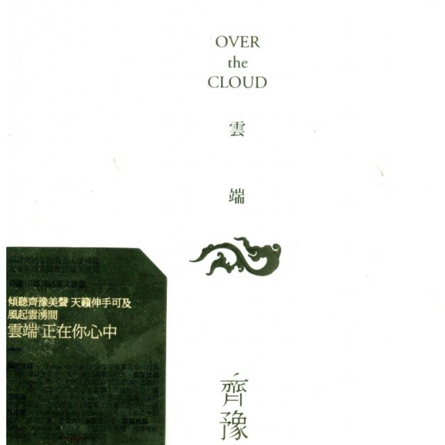 Over the Cloud