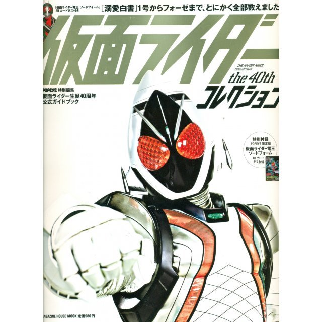 Popeye Special Edition The Kamen Rider The 40th Collection