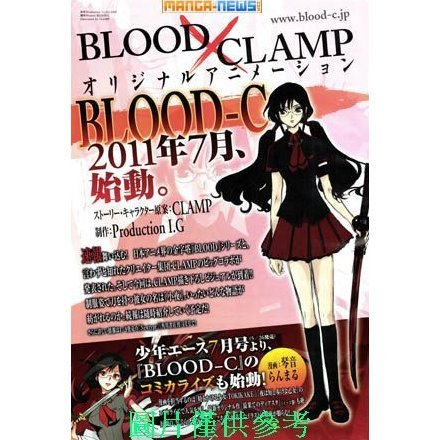 Blood-C Official Complete Book - Taidou