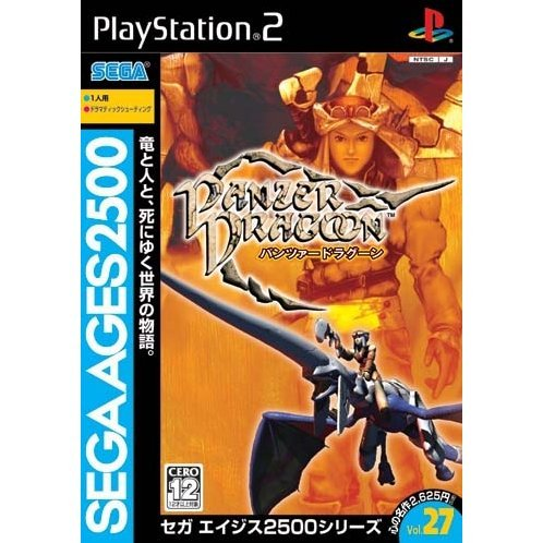 Sega Ages Vol. 27: Panzer Dragoon