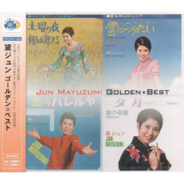 Golden Best: Jun Mayuzumi