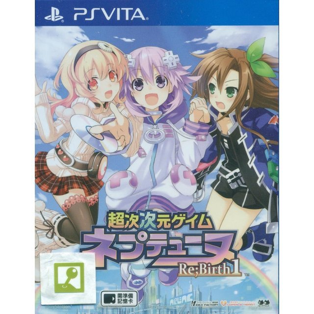 Chou Tsugitsugimono Game Neptune Re:Birth1