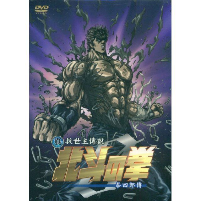 Fist of the North Star Ch.5: Legends of Kenshiro