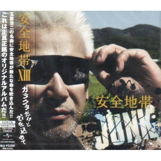 Anzen Chitai XIII Junk [CD+DVD Limited Edition]