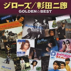 Golden Best: Jiro's