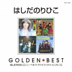 Golden Best: Norihiko Hashida