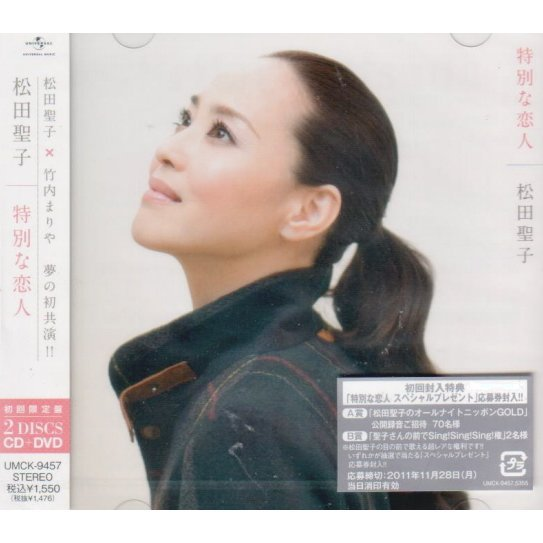 My Special Love / Tokubetsu Na Koibito [CD+DVD Limited Edition]