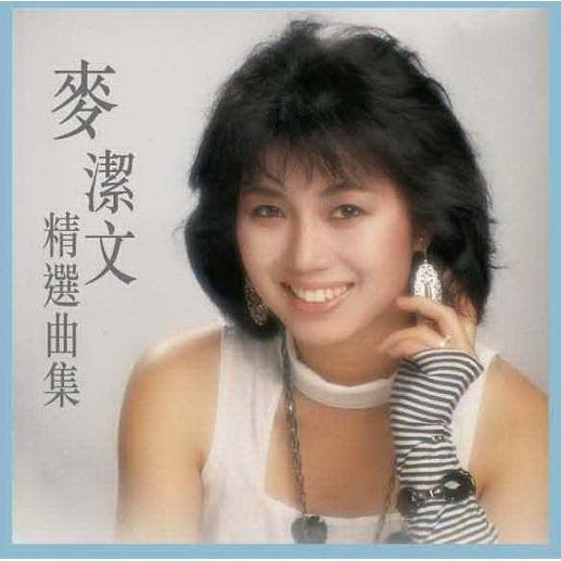 Connie Mak Best Selections [AQCD Limited Edition]