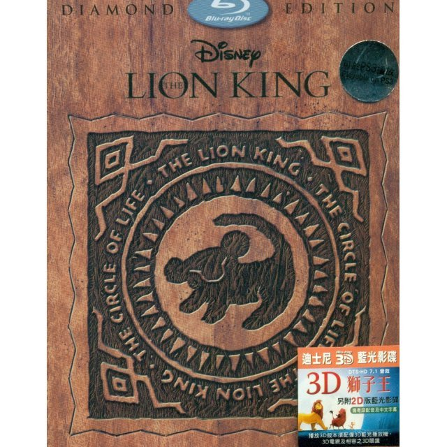 The Lion King [2D+3D: Diamond Edition Steel Box]