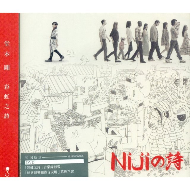 Niji no Uta [Type B: CD+DVD]
