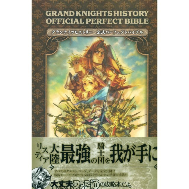 Grand Knight History Official Perfect Bible