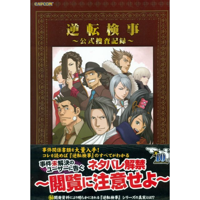 Ace Attorney / Gyakuten Kenji - Official Investigation