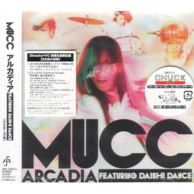 Arcadia Featuring Daishi Dance [CD+DVD Limited Edition]