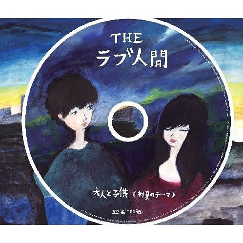 Otona To Kodomo / Shoka No Theme [CD+DVD Limited Edition]