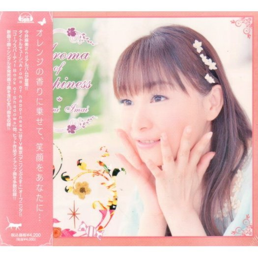 Aroma Of Happiness [CD+Blu-ray Limited Edition]