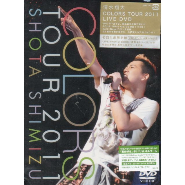 Colors Tour 2011 [Limited Edition]