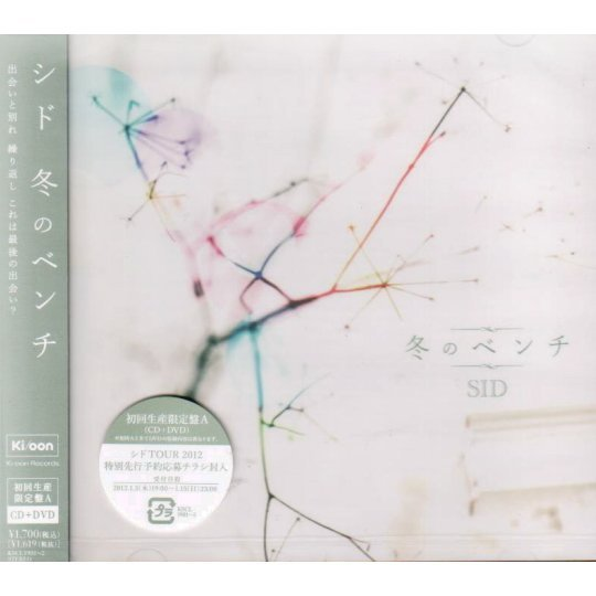 Fuyu No Benchi [CD+DVD Limited Edition Type A]